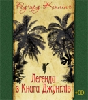 Легенди з Книги Джунґлів