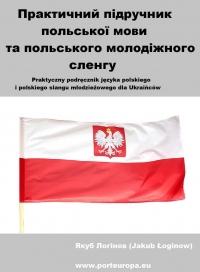 Практичний підручник польської мови та польського молодіжного сленгу