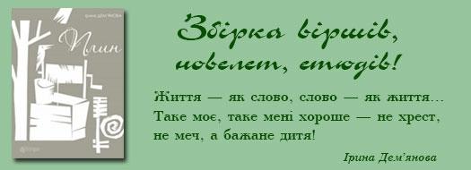 Збірка віршів, новелет, етюдів!