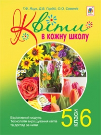 Квіти в кожну школу. Варіативний модуль 5-6 класи
