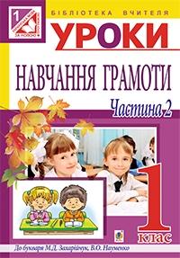 Уроки навчання грамоти 1 клас Ч.2 (до Захарійчук)