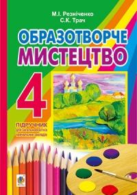 """""""Образотворче мистецтво"""" підручник для 4 класу. Електронна складова підручника"""