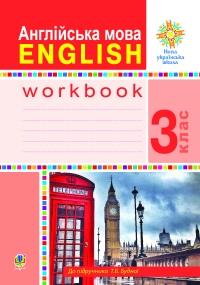Англійська мова. 3 клас. Робочий зошит. НУШ