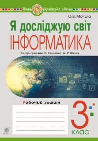 Я досліджую світ. Інформатика. 3 клас