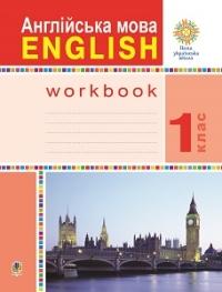 Англійська мова. Робочий зошит 1 клас