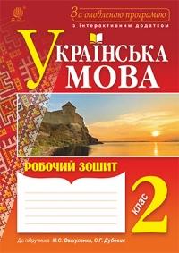 Українська мова. Робочий зошит. 2 кл. до підручника Вашуленко.  За оновленою програмою