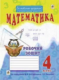 Математика. Робочий зошит 4 кл. до підручника М.В. Богдановича, Г.П. Лишенка. За оновленою програмою