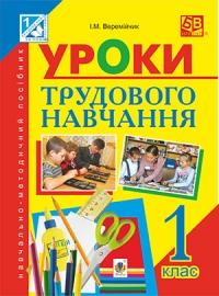 Уроки трудового навчання. 1 клас