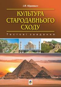 Культура стародавнього сходу.Тестові завдання