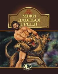 Міфи Давньої Греції. Для серед. та ст. шк. віку