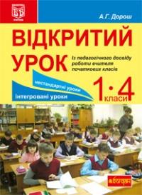 Відкритий урок. Із педагогічного досвіду роботи вчителя початкових класів. Посібник для вчителя