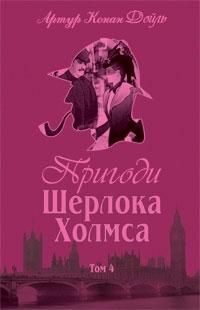 Пригоди Шерлока Холмса. Том IV