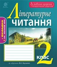 Літературне читання. Зошит 2 кл. до підр. В.О. Науменко. За оновленою програмою