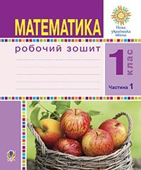Математика. Робочий зошит 1 клас. Частина 1