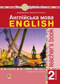 Англійська мова. 2 клас. Книга для вчителя. НУШ