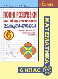 """Повні розв'язки за підручником """"Математика. 6 клас"""""""