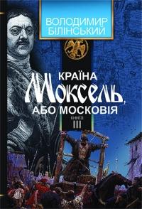 Країна Моксель, або Московія: Кн. 3