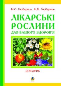 Лікарські рослини для вашого здоров'я: Довідник