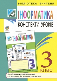 Інформатика. Конспекти уроків 3 клас