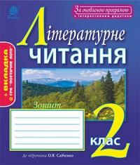 Літературне читання. Зошит 2 кл. до підр. Савченко. За оновленою програмою