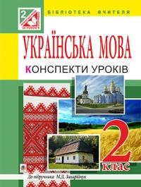 Українська мова. Конспекти уроків. 2 клас