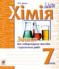 химия гдз 7 класс дячук