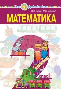 """""""Математика"""" підручник для 2 класу закладів загальної середньої освіти"""