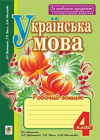 Українська мова. Робочий зошит 4 кл. За оновленою програмою з інтерактивни додатком