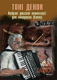 Вибрані джазові композиції для акордеона (баяна). Випуск 1