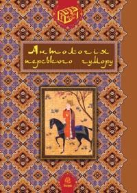 Антологія перського гумору