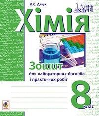 Хімія. Зошит для лабораторних дослідів і практичних робіт 8 клас