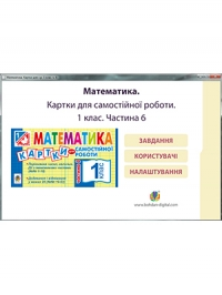 Математика. Картки для с.р. 1 клас. ч. 6