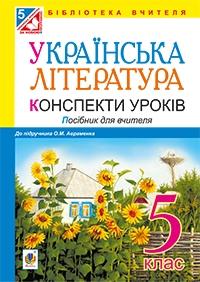 Українська література. Конспекти уроків 5 клас