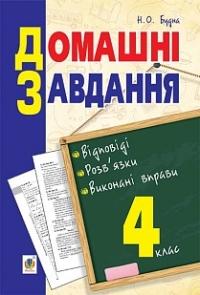 Домашні завдання 4 клас