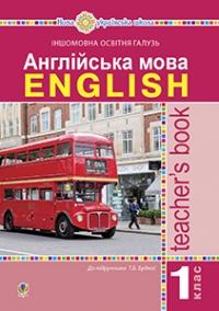 Англійська мова. 1 клас. Книга для вчителя