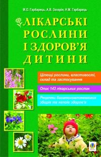 Лікарські рослини і здоров'я дитини
