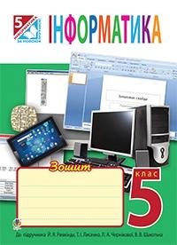 Інформатика. Робочий зошит 5 клас