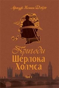 Пригоди Шерлока Холмса. Том І