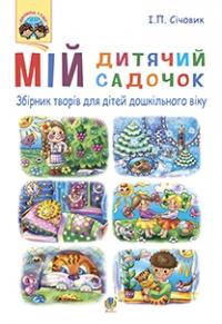 Мій дитячий садочок : збірник творів для дітей дошкільного віку