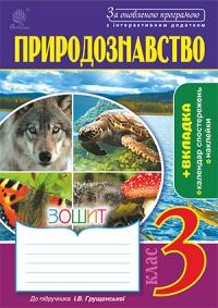 Природознавство. Зошит 3 кл. до підр. Грущинської І.В. За оновленою програмою