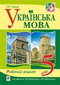Українська мова. Робочий зошит 5 клас