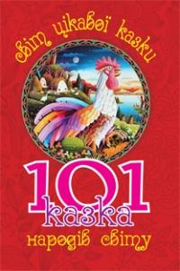 Світ цікавої казки: 101 казка народів світу