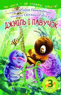 Джміль і павучок