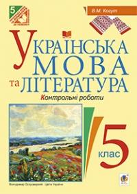 Українська мова та література. Контрольні роботи для перевірки знань 5 клас