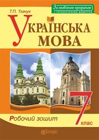 Українська мова. Робочий зошит 7 кл.