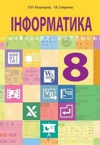 """""""Інформатика"""" підручник для 8 класу (Електронна складова)"""