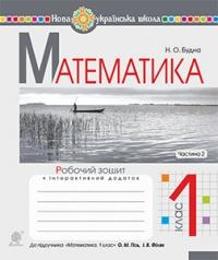 Математика. 1клас. Робочий зошит (до підручника О.М. Гісь, І.В. Філяк) Ч.2