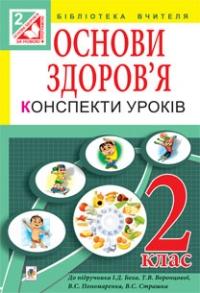 Основи здоров'я: конспекти уроків. 2 клас