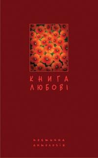 Книга любові.Поетична антологія