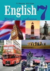"""""""Англійська мова"""" підручник для 7 класу. Електронна складова підручника"""